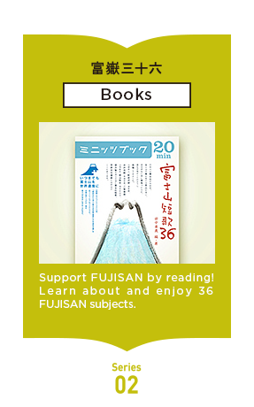 Support FUJISAN by reading! Learn about and enjoy 36 FUJISAN subjects.