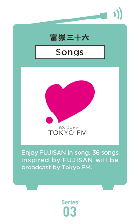 Enjoy FUJISAN in song. 36 songs inspired by FUJISAN will be broadcast by Tokyo FM.