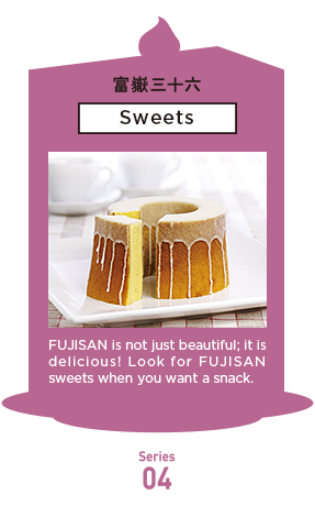 FUJISAN is not just beautiful; it is delicious! Look for FUJISAN sweets when you want a snack.