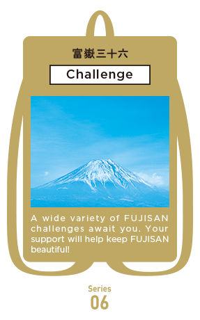 A wide variety of FUJISAN challenges await you. Your support will help keep FUJISAN beautiful!