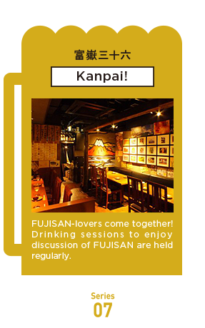 FUJISAN-lovers come together! Drinking sessions to enjoy discussion of FUJISAN are held regularly.