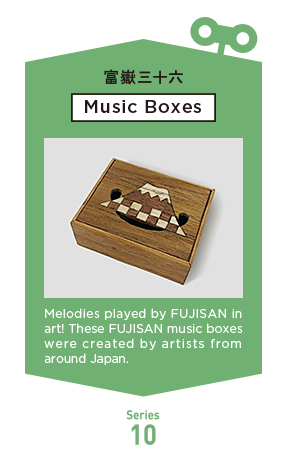 Melodies played by FUJISAN in art! These FUJISAN music boxes were created by artists from around Japan.