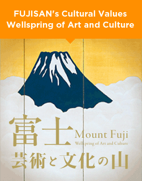 FUJISAN's Cultural Values Wellspring of Art and Culture