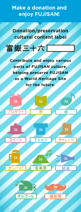 Make a donation and enjoy FUJISAN!