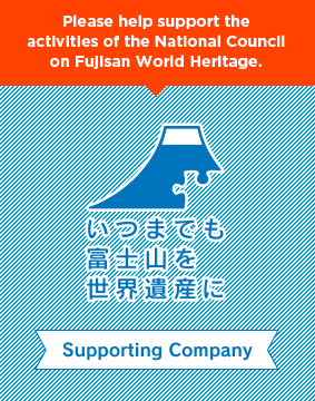 Please help support the activities of the National Council on FUJISAN World Heritage.