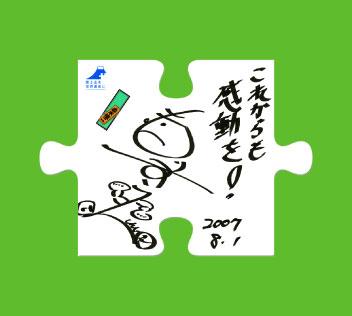 森末慎二の画像 p1_17