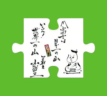 いつまでも富士山を世界遺産にみんなで考えよう223フェロー 富士山を愛する文化人・著名人の方からの富士山への熱い応援メッセージ