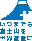 静岡県富士宮市の「いつまでも富士山を世界遺産に」