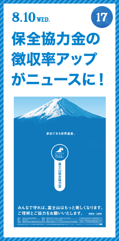 FUJISAN activities Summer 2016