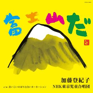 kato_tokiko.jpg