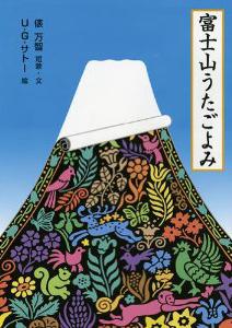 fujisan_utagoyomi.jpg