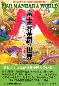 fuji_mandara_world.jpg
