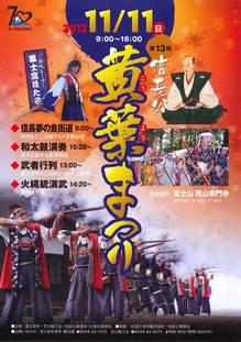 magazine123_nobunaga_kouyou001.jpg