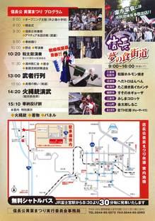 magazine123_nobunaga_kouyou002.jpg
