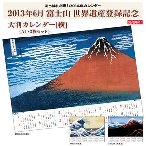 mtfuji_web_2014_calendar.jpg