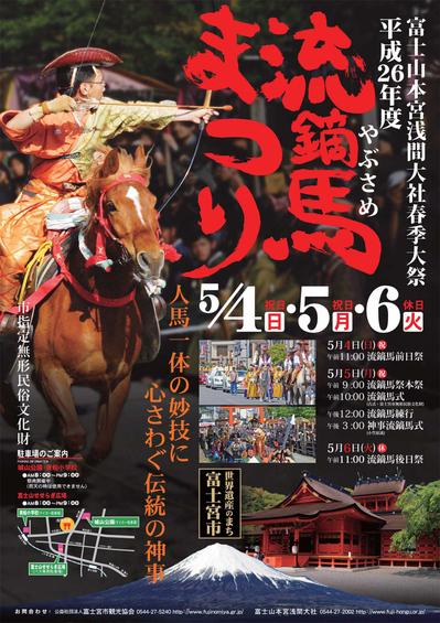 magazine204_yabusame.jpg