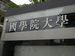 kokugakuin.jpg