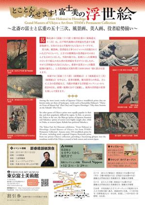 fujimino_ukiyoe002.jpg