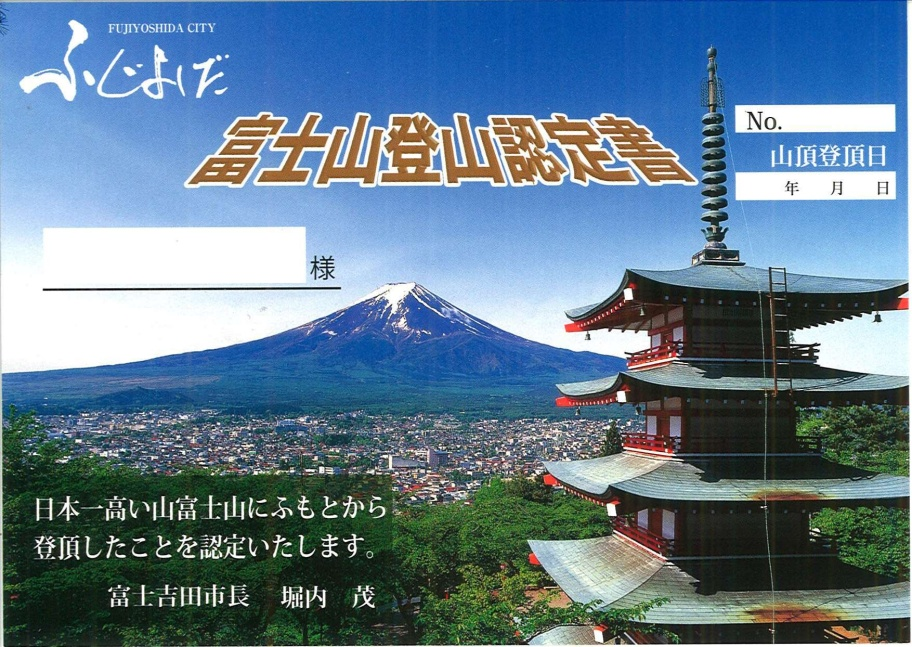 http://www.mtfuji.or.jp/img/magazine/_old/img/image001.jpg