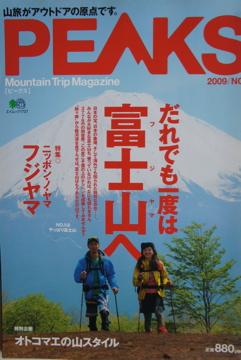 no32_akinoyonagaEX_PEAKS.jpg