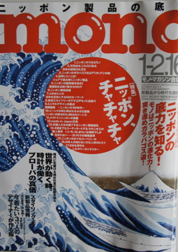 no32_akinoyonagaEX_mono.jpg