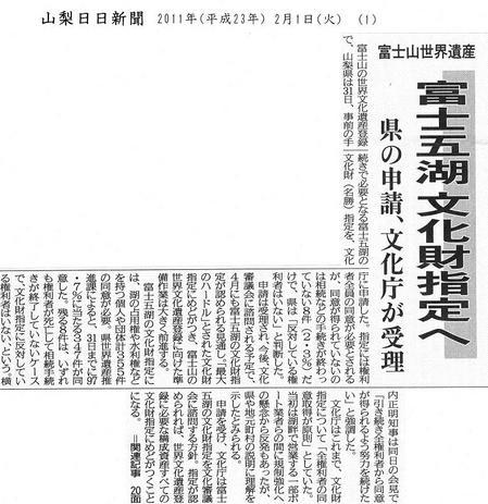 山日・富士五湖指定.jpg