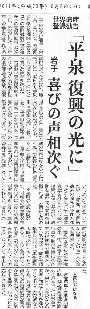 静岡・平泉・小笠原.jpg