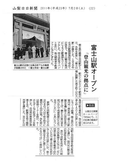 リサイズ富士山駅オープン.jpg