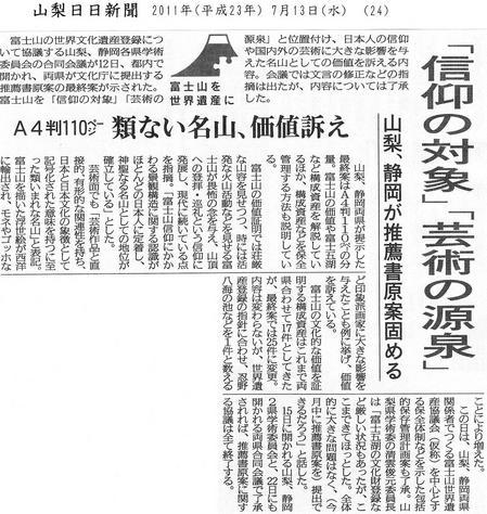 リサイズ山日推薦書原案.jpg