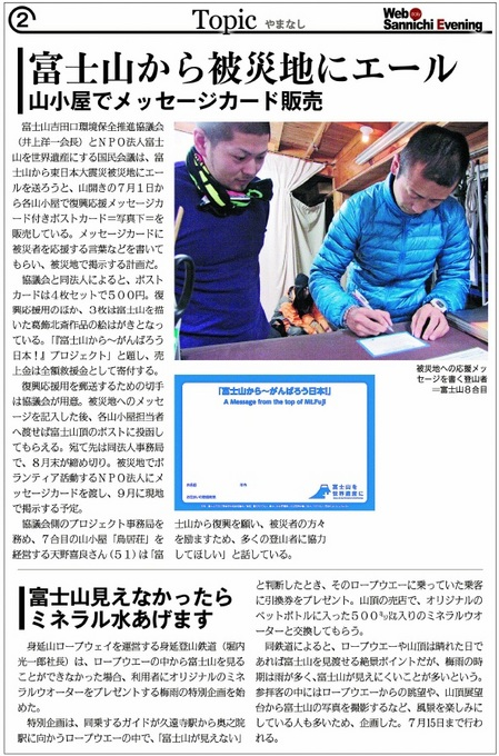 yell_mtfuji_media.jpg