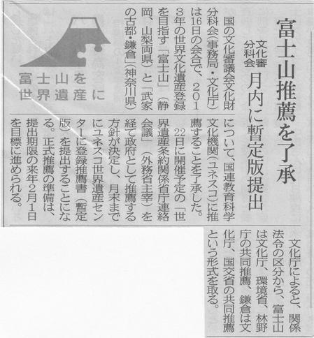 静岡H23.9.17.jpg