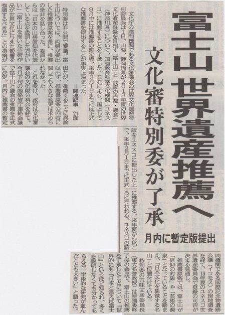 H23.9.2(金)山梨日日新聞1面 リサイズ.jpg