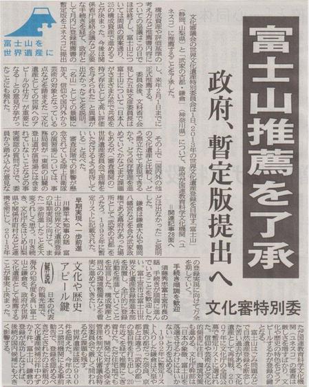H23.9.2(金)静岡新聞1面リサイズ.jpg