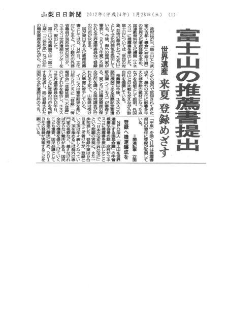 山梨日日新聞H24.1.28推薦書提出.jpg