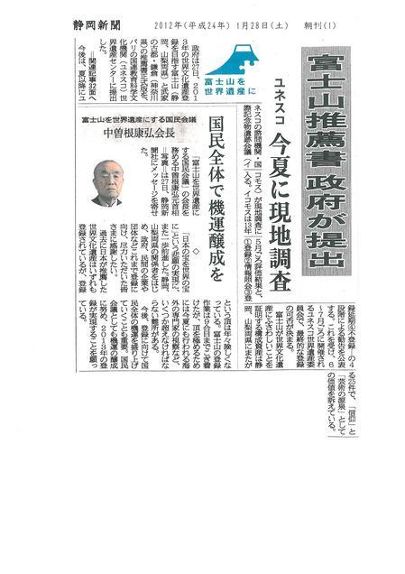 静岡新聞H24.1.28推薦書提出.jpg