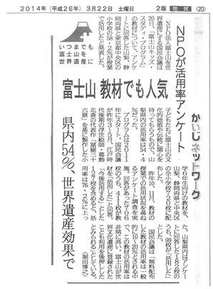 mtfuji_news_20140322.jpg