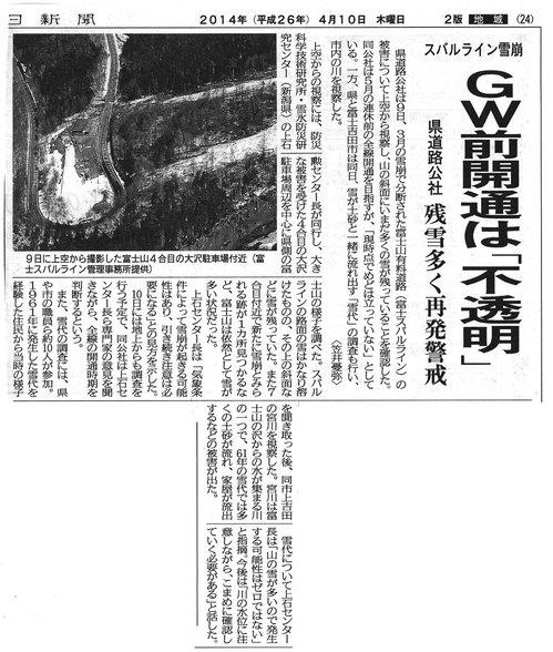 sannichi_20140410.jpg