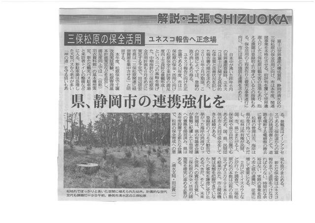 http://mtfuji.or.jp/img/media/_old/img/SKMBT_C22014041117180.jpgmiho.jpg