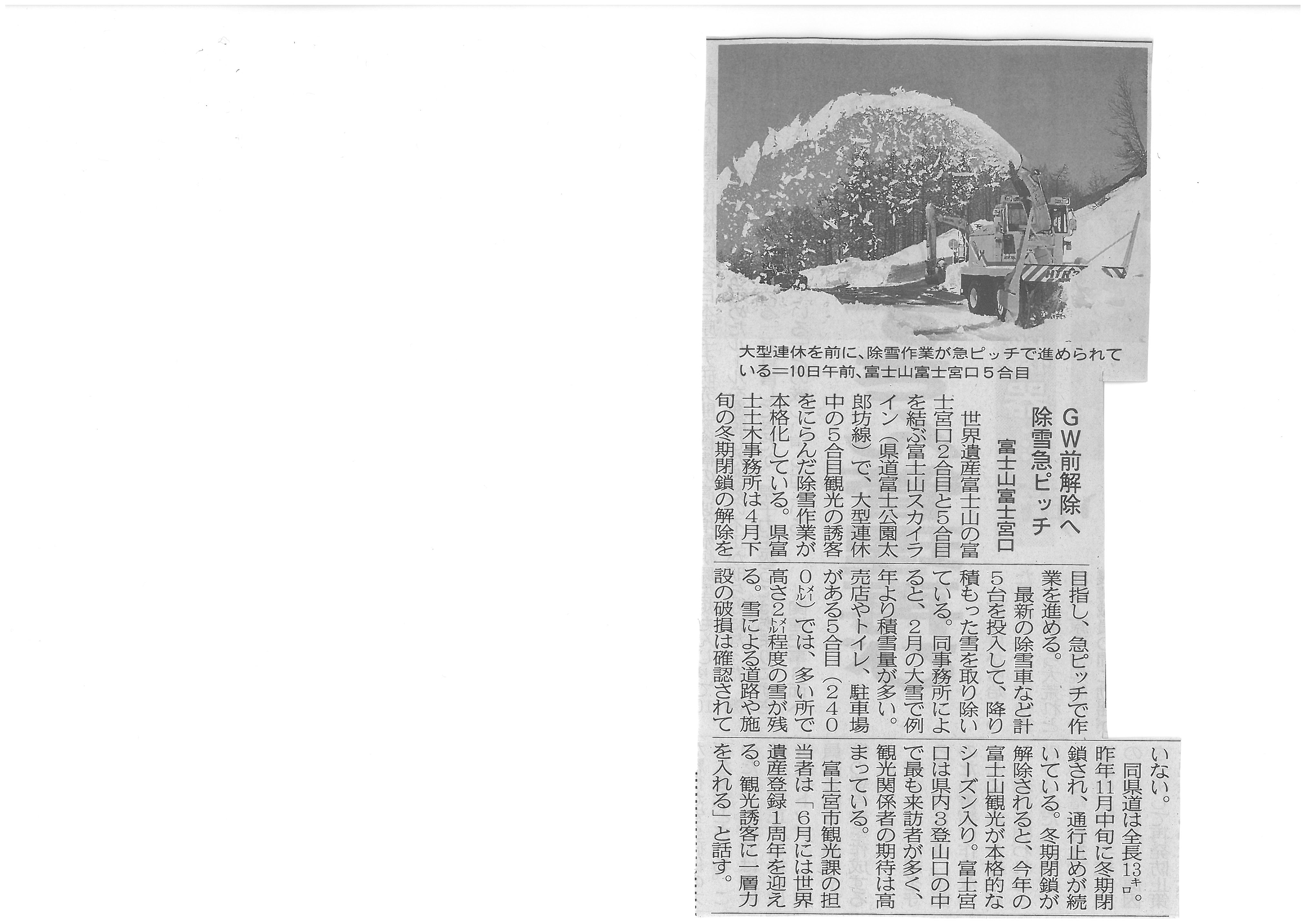 http://mtfuji.or.jp/img/media/_old/img/SKMBT_C22014041117500.jpg