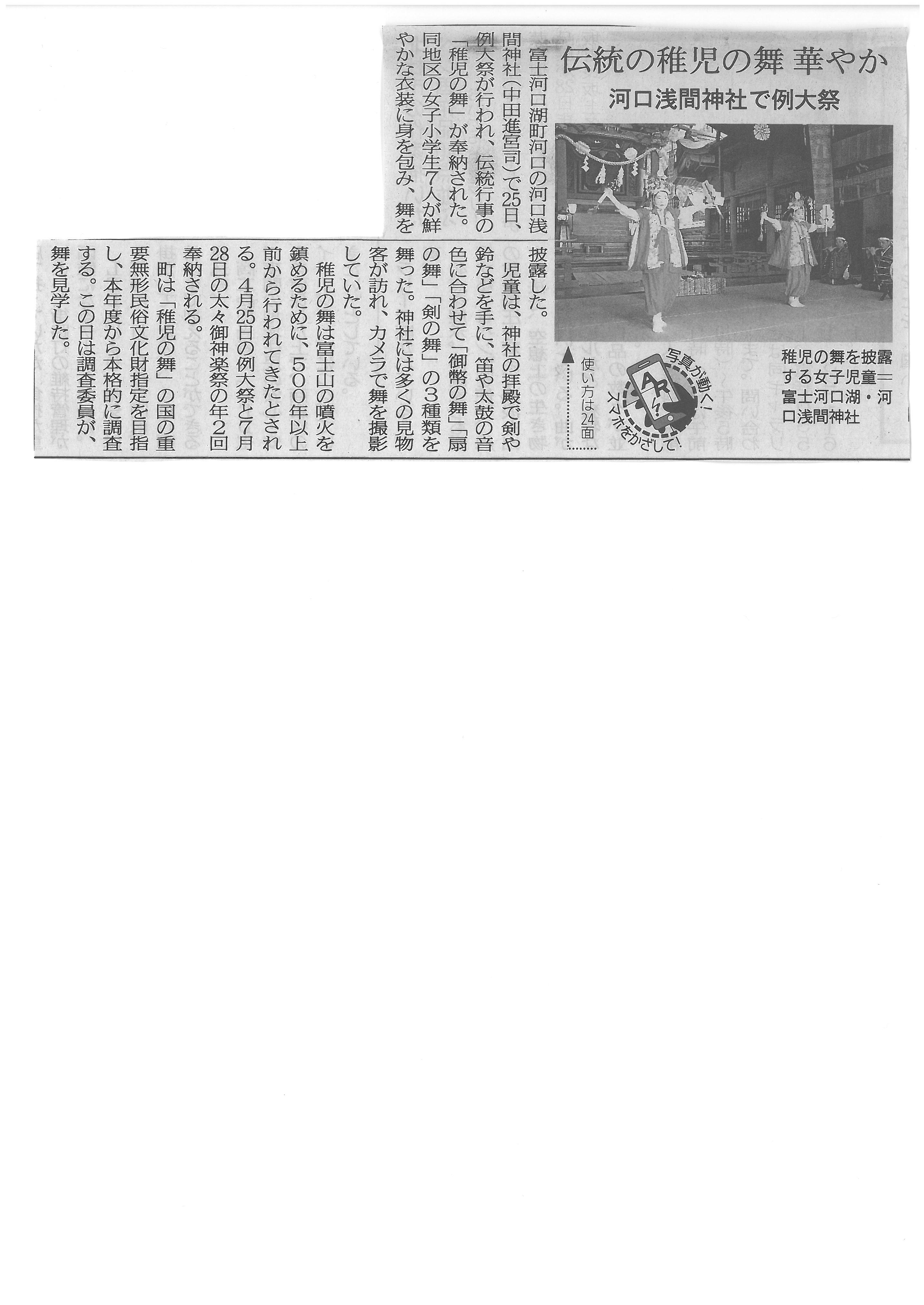 http://mtfuji.or.jp/img/media/_old/img/SKMBT_C22014042816450.jpg