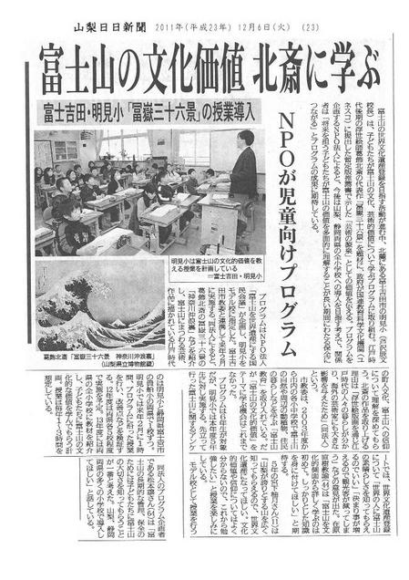 山梨日日新聞H23.12.6キッズプログラム_1.jpg