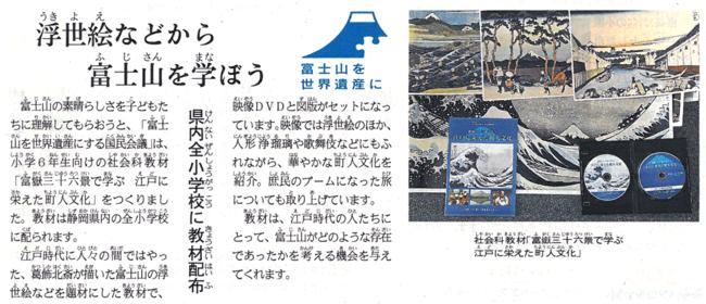 news_shizuoka_H2504.png