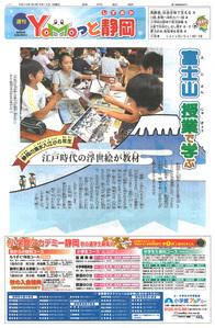 mtfuji_news_ksp_20130927_01.jpg