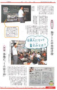 mtfuji_news_ksp_20130927_02.jpg