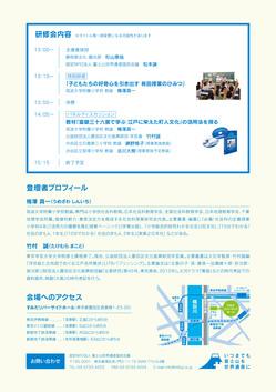KSP-leaflet0717_2.jpg